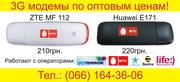 3G Модемы по оптовым ценам