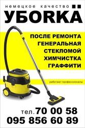 Уборка квартир , домов, офисов, помещений после ремонта, генеральная уборк