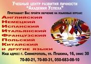 Эффективные курсы иностранных языков в Симферополе индивидуально