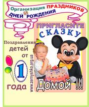 Детские праздники,  дни рождения в Симферополе