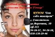 Курсы Сам себе Визажист в Севастополе.