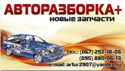 Авторазборка Форд Транзит,  Фиеста,  Фокус