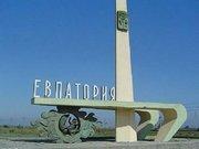 Аренда жилья для отдыха в солнечной Евпатории!