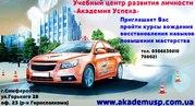 Автокурсы в Симферополе. Восстановление навыков.