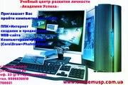 Курсы компьютерные PhotoShop,  АutoCad,  ArchiCad,  3 D Max в Симферополе.