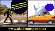 Автокурсы «Академия успеха» по безаварийному вождению автомобиля предл