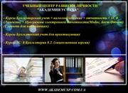 Школа  бухгалтеров от сети учебных центров Академия успеха.
