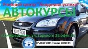 Курсы  вождения в Симферополе. Восстановление навыков.