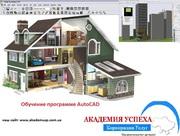 ArhiCAD обучение,  компьютерные курсы Севастополь