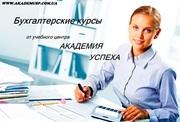 Курсы в Севастополе.  Бухгалтерский учет и налогообложение