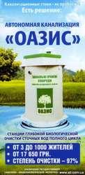 Автономная канализация для загородного дома,  дачи коттеджа Сумы