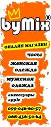 Интернет-магазин bymix.com.ua Симферополь,  Крым