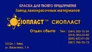 КО168 Эмаль КО-168 Н,  Эмаль КО-168 Д,  Эмаль КО-168 Х Эмаль ЭП-46У ТУ 2