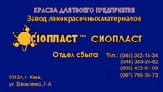 МС17 Эмаль МС-17 Н,  Эмаль МС-17 Д,  Эмаль МС-17 Х Эмаль ХВ-1100 ГОСТ 69