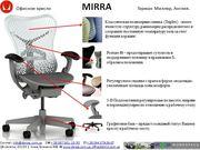 Кресло Мирра,  Симферополь - Герман Миллер