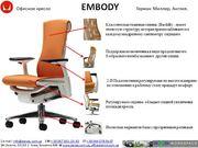 Кресло ЭМБОДИ,  Симферополь - Герман Миллер ЭМБОДИ
