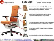 Кресло ЭМБОДИ,  Симферополь - Герман Миллер