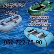 Лодку Язь,  резиновую лодку Лисичанку и лодки надувные резиновые и ПВХ