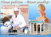 Cамые современные технологии  протезирования зубов,  Симферополь