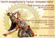 Театр индийского танца «Лакшми Лила» приглашает на уроки та