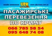 Пассажирские перевозки по Крыму