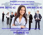 Сертификат оценщика,  СОД от ЮК «Всеукраинский экспертно-лицензионный ц