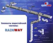 Водосточные системы Rainwаy в Симферополе и весь Крым