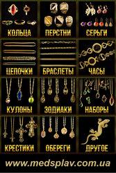 Бижутерия оптом в Украине недорого,  Интернет магазин бижутерии