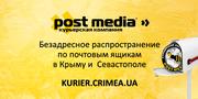 Доставка в почтовые ящики в Крыму