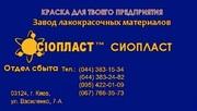 Грунт (грунт-эмаль) АК-125 ОЦМ,  эмаль АК-125ОЦМ  ТУ 6-00204625. 048-19