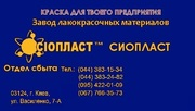 Эмаль (эмаль) ПФ-218,  эмаль ПФ-218ХС ТУ 2312-016-20504464-2000