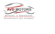 Avd Motors продажа автозапчастей оптом и в розницу