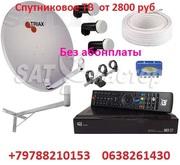 Спутниковое тв антенны,  тарелки от 3600 рубл