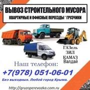 Вывоз строительного мусора Ялта. Вывоз мусор в Ялте.Газель,  ЗИЛ,  КАМАЗ
