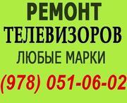 Ремонт телевизоров в Севастополе. Мастер по ремонту телевизора на дому