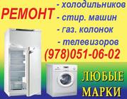 Ремонт холодильника Ялта. Вызов мастера для ремонта холодильников.
