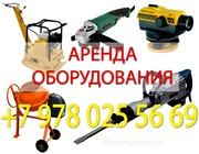 Аренда строительного оборудования и инструмента в Крыму