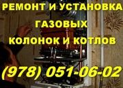 Ремонт газовой колонки Гурзуф. Вызов мастера по ремонту