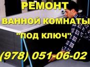 Ремонт ванной комнаты Севастополь под ключ. Ремонт ванная комната