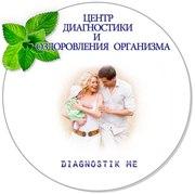 Запуск программы «Здоровье Нации» для жителей обследование организма