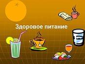 Основы здорового питания. Курсы. Симферополь.