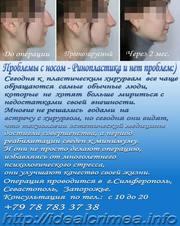 Коррекция формы и размера носа (ринопластика).  Цены по прайсу.