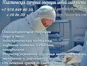 Пластическая хирургия операции любой сложности!