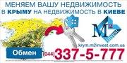 Обмен недвижимости в Крыму на Киев