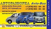 Продам запчасти (оригинал) к микроавтобусам Opel Vivaro ,  Renault Traf