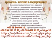Комплексная диагностика и терапия различных УРОЛОГических заболеваний