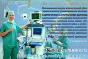 Гинекология - диагностика,  лечение,  оперирование Крым