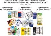 Полиграфия в Симферополе Рекламное агентство в Симферополе