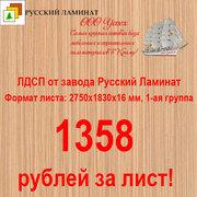 ДСП по оптовой цене в Крыму
