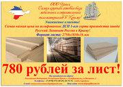 Шлифованное ДСП 1-го сорта производства завода Русский Ламинат!